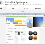 Chrome ウェブストア - ColorPick Eyedropper